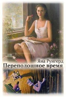 """Книга. """"Переполошное время"""" читать онлайн"""