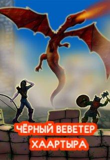 "Книга. ""Чёрный ветер Хаартыра"" читать онлайн"