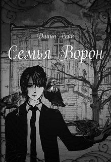 """Книга. """"Семья Ворон"""" читать онлайн"""
