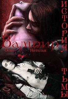 """Книга. """"Вампир. История тьмы"""" читать онлайн"""