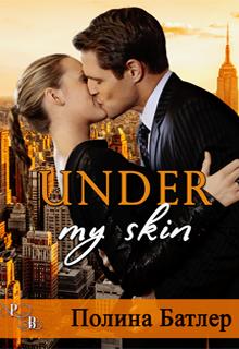 "Книга. ""Under My Skin"" читать онлайн"