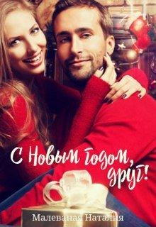 """Книга. """"С Новым годом, друг!"""" читать онлайн"""
