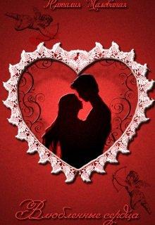 """Книга. """"Миссия: Влюбленные сердца или Купидон сказал, Купидон сделал"""" читать онлайн"""