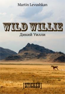 "Книга. ""Дикий Уилли. Wild Willie"" читать онлайн"