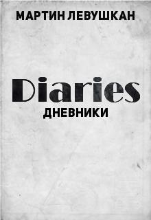 """Книга. """"Дневники"""" читать онлайн"""