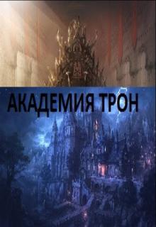 "Книга. ""Академия Трон"" читать онлайн"