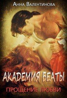 """Книга. """"Академия Беаты: прощение любви"""" читать онлайн"""