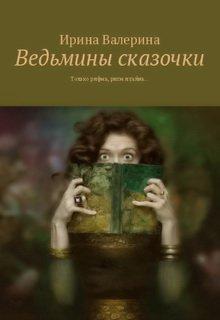 """Книга. """"Ведьмины сказочки"""" читать онлайн"""