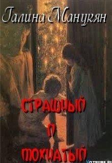 """Книга. """"Страшный и Мохнатый"""" читать онлайн"""