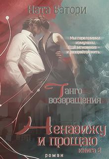 """Книга. """"Ненавижу и прощаю. Танго возвращения. (слр)"""" читать онлайн"""
