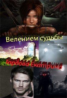 """Книга. """"Велением судьбы"""" читать онлайн"""