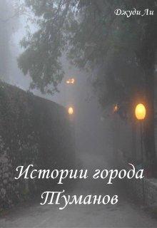 """Книга. """"Истории города Туманов"""" читать онлайн"""