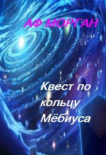 "Книга. ""Квест по кольцу Мёбиуса"" читать онлайн"