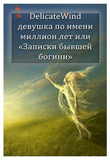 """Книга. """"Девушка по имени миллион лет или """"Записки бывшей богини"""""""" читать онлайн"""