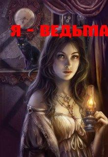 """Книга. """"Я - ведьма. """" читать онлайн"""