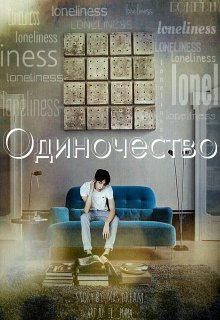 """Книга. """"Одиночество """" читать онлайн"""