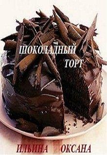 """Книга. """"Шоколадный торт, или Счастье на троих."""" читать онлайн"""