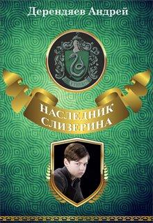 "Книга. ""Наследник Слизерина"" читать онлайн"