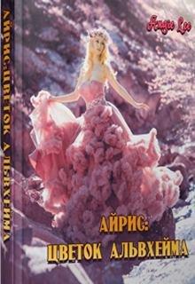 "Книга. ""Айрис: Цветок Альвхейма"" читать онлайн"