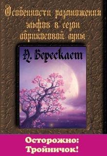 """Книга. """"Особенности размножения эльфов в сезон абрикосовой луны"""" читать онлайн"""
