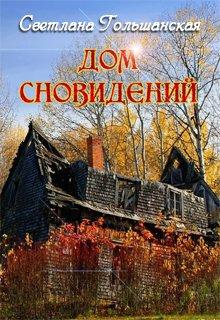 "Книга. ""Дом сновидений"" читать онлайн"