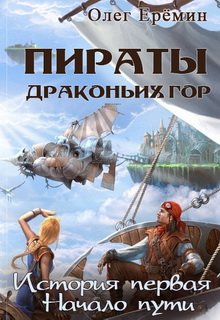 """Книга. """"История первая. Начало пути."""" читать онлайн"""