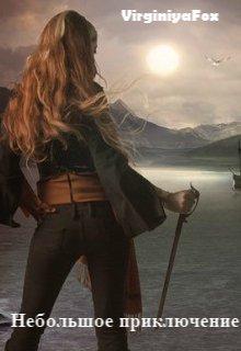"""Книга. """"Небольшое приключение. Кэрис Фолдер на другом корабле"""" читать онлайн"""