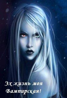 """Книга. """"Эх, жизнь моя вампирская!"""" читать онлайн"""
