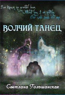 "Книга. ""Волчий танец"" читать онлайн"