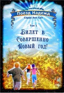 """Книга. """"Поезд Надежд. Том I. Билет в совершенно Новый Год."""" читать онлайн"""