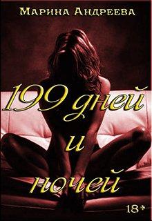 """Книга. """"199 дней и ночей..."""" читать онлайн"""