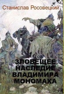 """Книга. """"Зловещее наследство Владимира Мономаха"""" читать онлайн"""