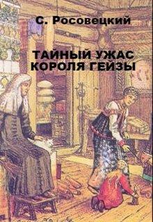 """Книга. """"Тайный ужас короля Гейзы"""" читать онлайн"""