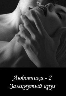 """Книга. """"Любовники - 2. Замкнутый круг"""" читать онлайн"""