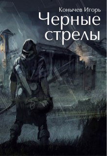 """Книга. """"Черные стрелы"""" читать онлайн"""
