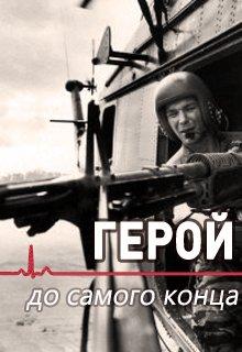 """Книга. """"Герой до самого конца"""" читать онлайн"""