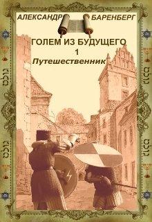 """Книга. """"""""Голем из будущего"""" Книга первая - """"Путешественник"""""""" читать онлайн"""