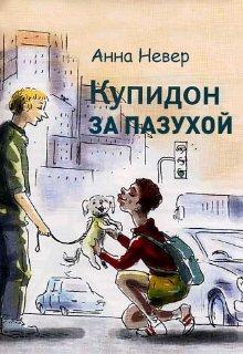 """Книга. """"Купидон за пазухой"""" читать онлайн"""