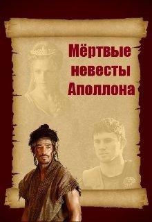 """Обложка книги """"Мёртвые невесты Аполлона"""""""