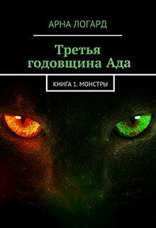 """Книга. """"Третья годовщина Ада. I часть. Монстры"""" читать онлайн"""