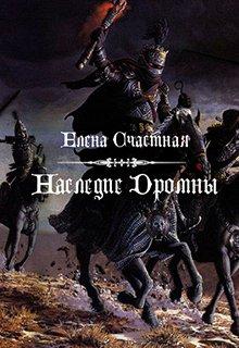 """Книга. """"Наследие Дромны"""" читать онлайн"""