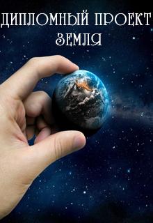 """Книга. """"Дипломный проект Земля"""" читать онлайн"""