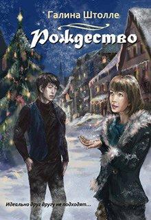 """Книга. """"Рождество"""" читать онлайн"""