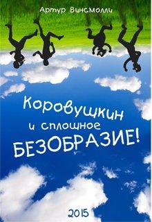 """Книга. """"Коровушкин и сплошное безобразие"""" читать онлайн"""