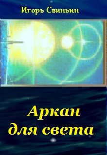 "Обложка книги ""Аркан для света"""