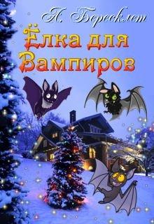"Книга. ""Ёлка Для Вампиров"" читать онлайн"
