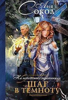 """Книга. """"На неведомых тропинках 1. Шаг в темноту"""" читать онлайн"""