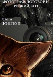 """Книга. """"Фотограф, договор и рыжий кот """" читать онлайн"""