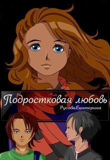 """Книга. """"Подростковая любовь"""" читать онлайн"""