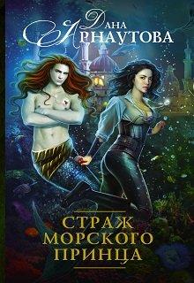 """Книга. """"Страж морского принца"""" читать онлайн"""